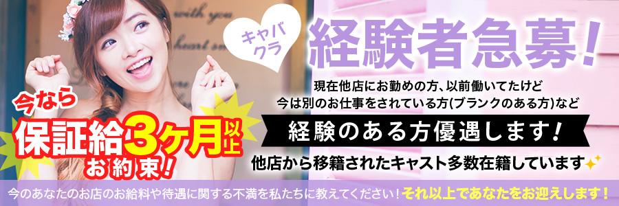 宮崎セクキャバ【楽々タイム宮崎店求人】 スライド画像