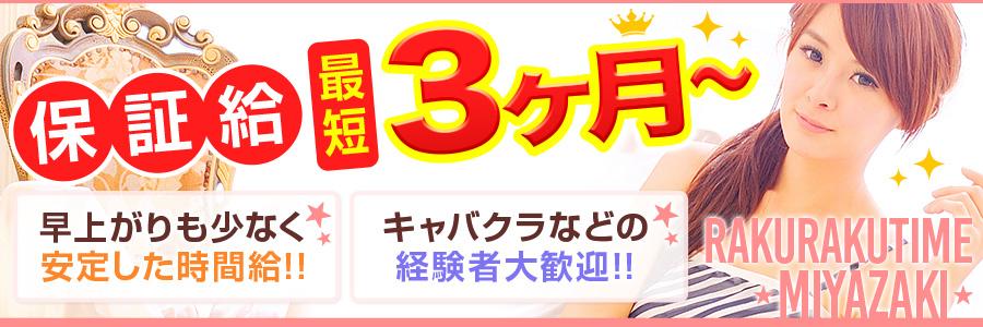 宮崎セクキャバ【楽々タイム宮崎店求人】 保証給査定3ヶ月〜