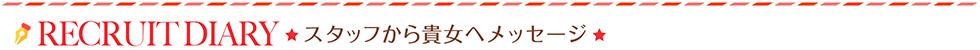 宮崎セクキャバ【楽々タイム宮崎店求人】 RECRUIT DIARY スタッフから貴方へメッセージ