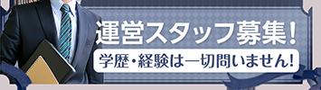 宮崎セクキャバ【楽々タイム宮崎店求人】運営スタッフ募集
