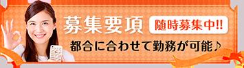 宮崎セクキャバ【楽々タイム宮崎店求人】募集要項