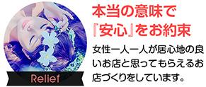 宮崎セクキャバ【楽々タイム宮崎店求人】本当の意味で「安心」をお約束