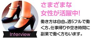 宮崎セクキャバ【楽々タイム宮崎店求人】さまざまな女性が活躍中!