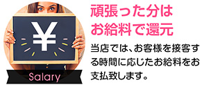 宮崎セクキャバ【楽々タイム宮崎店求人】頑張った分はお給料で還元