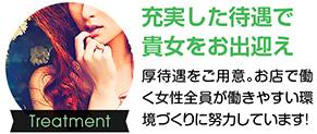 宮崎セクキャバ【楽々タイム宮崎店求人】充実した待遇で貴方をお出迎え