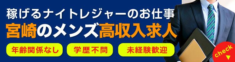 宮崎のメンズ高収入求人