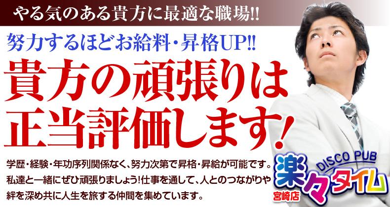 宮崎セクキャバ【楽々タイム宮崎店求人】貴方の頑張りは正当評価します!