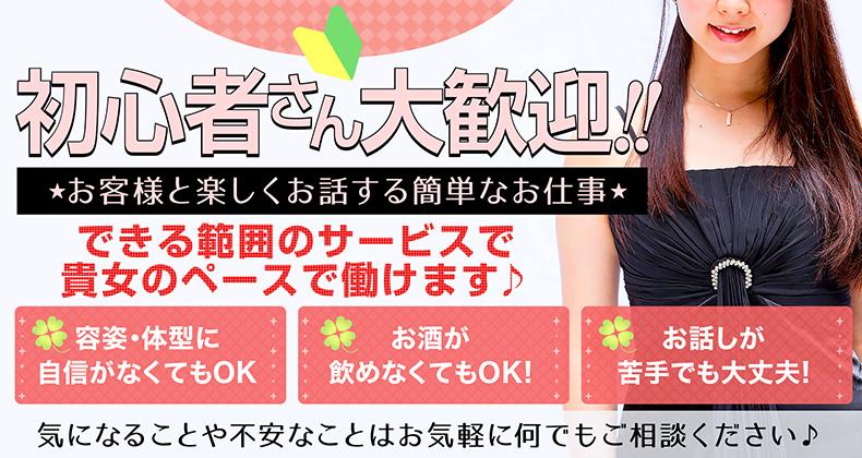 宮崎セクキャバ【楽々タイム宮崎店求人】初心者さん大歓迎!!