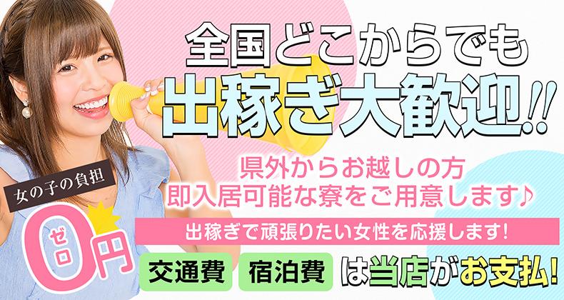 宮崎セクキャバ【楽々タイム宮崎店求人】全国どこからでも出稼ぎ大歓迎!!